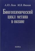 Леин, Иванов: Биогеохимический цикл метана в океане