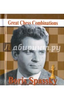 Борис Спасский. Лучшие шахматные комбинации