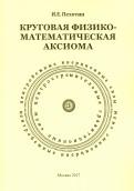 Иван Пехотин: Круговая физико-математическая аксиома