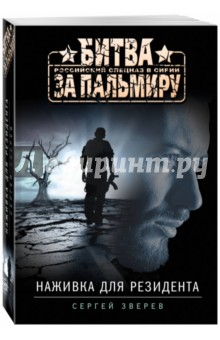 Купить Сергей Зверев: Наживка для резидента ISBN: 978-5-699-96097-2