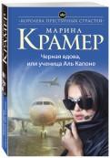 Марина Крамер - Черная вдова, или Ученица Аль Капоне обложка книги