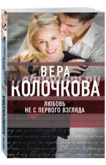 Любовь не с первого взгляда - Вера Колочкова