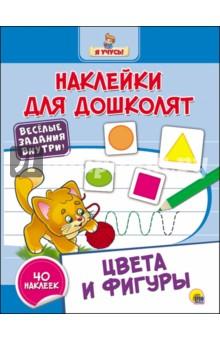 Купить Цвета и фигуры ISBN: 978-5-378-26738-5