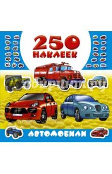 Купить Автомобили ISBN: 978-5-17-101935-8
