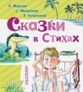 Михалков, Заходер, Маршак: Сказки в стихах