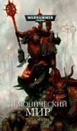 Бен Каунтер: Демонический мир
