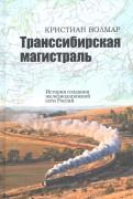 Кристиан Волмар: Транссибирская магистраль. История создания железнодорожной сети России