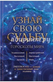 Купить Узнай свою судьбу. Гороскопы мира ISBN: 978-5-9910-3850-8
