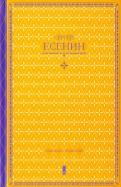 Сергей Есенин - Собрание сочинений в одной книге обложка книги