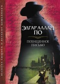 Эдгар По - Похищенное письмо обложка книги