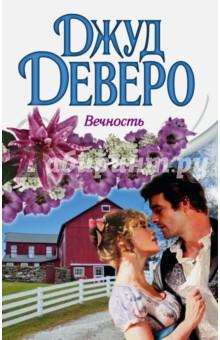 Купить Джуд Деверо: Вечность ISBN: 978-5-17-102545-8