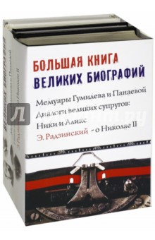 Купить Гумилев, Радзинский, Панаева: Большая книга великих биографий. 4 книги в комплекте ISBN: 978-5-17-097858-8