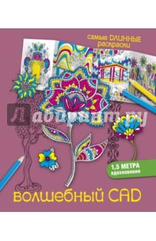 Волшебный сад - Екатерина Лесик