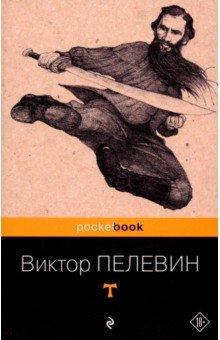 Купить Виктор Пелевин: T ISBN: 978-5-699-96685-1