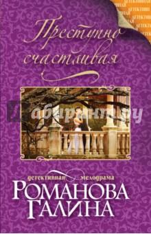 Купить Галина Романова: Преступно счастливая ISBN: 978-5-699-96342-3
