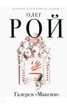 Галерея Максим - Олег Рой