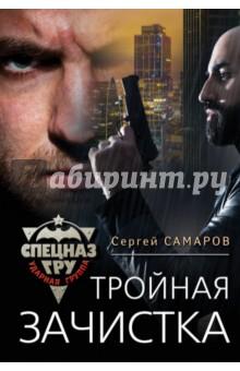 Купить Сергей Самаров: Тройная зачистка ISBN: 978-5-699-96232-7