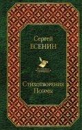 Сергей Есенин - Стихотворения. Поэмы обложка книги