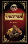 Аристотель - Риторика обложка книги