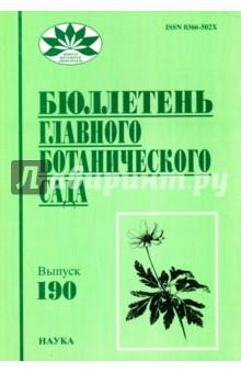 Бюллетень Главного ботанического сада. Выпуск 190 - Борисова, Скворцов, Катомина