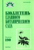 Борисова, Скворцов, Катомина: Бюллетень Главного ботанического сада. Выпуск 190