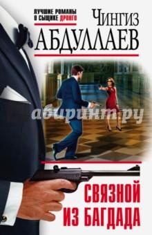 Купить Чингиз Абдуллаев: Связной из Багдада ISBN: 978-5-699-96086-6