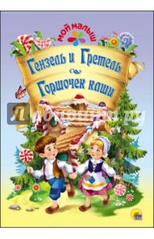 Купить Гримм Якоб и Вильгельм: Гензель Гретель. Горшочек каши ISBN: 978-5-378-27231-0