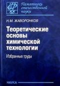 Николай Жаворонков: Теоретические основы химической технологии. Избранные труды