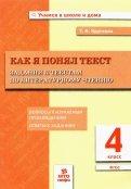 Тамара Круглова - Литературное чтение. Как я понял текст. 4 класс. Задания к текстам. ФГОС обложка книги
