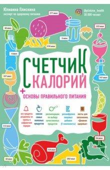 Купить Юлианна Плискина: Счетчик калорий. Основы правильного питания ISBN: 978-5-699-90123-4