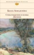 Белла Ахмадулина - Стихотворения и поэмы. Дневник обложка книги