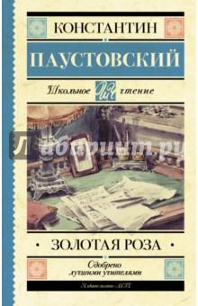 Купить Константин Паустовский: Золотая роза ISBN: 978-5-17-103041-4