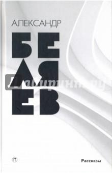 Купить Александр Беляев: Собрание сочинений. В 8-ми томах. Том 8. Рассказы ISBN: 978-5-521-00394-5