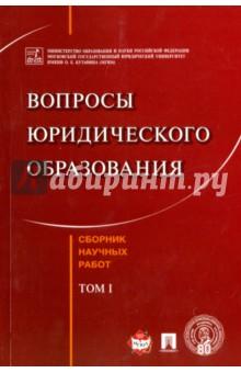 Купить Кутафин, Нарутто, Страшун: Вопросы юридического образован. Сборник научных работ. Tом 1 ISBN: 978-5-9909635-3-5