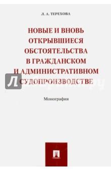 Новые и вновь открывшиеся обстоятельства в гражданском и административном судопроизводстве - Лидия Терехова
