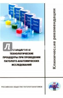 Стандартные технологические процедуры при проведении патолого-анатомических исследований - Мальков, Франк, Пальцев