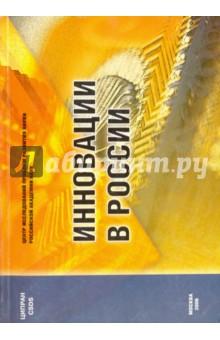 Инновации в России. Аналитико-статистический сборник