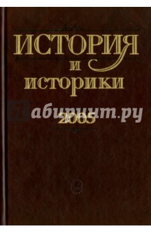 История и историки. 2005. Историографический вестник