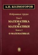 Андрей Колмогоров: Избранные труды. Том 4. Математика и математики. Книга 2. О математиках
