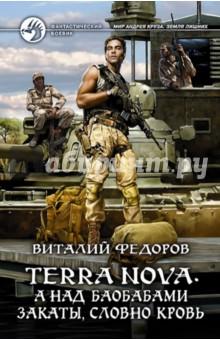 Виталий Федоров - Terra Nova. А над баобабами закаты, словно кровь обложка книги