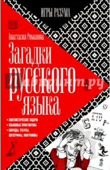 Загадки русского языка - Анастасия Романова