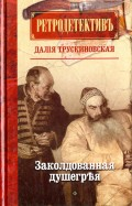 Далия Трускиновская: Заколдованная душегрея
