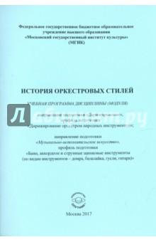 История оркестровых стилей. Учебная программа - Т. Батагова