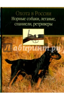 Норные собаки, легавые, спаниели, ретриверы - Александров, Гусев, Числов