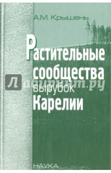 Растительные сообщества вырубок Карелии - Александр Крышень