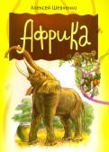 Алексей Шевченко - Африка обложка книги