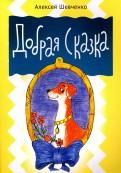 Алексей Шевченко - Добрая сказка обложка книги