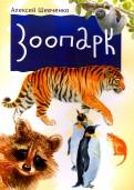 Алексей Шевченко - Зоопарк обложка книги