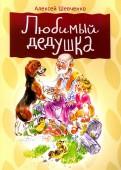 Алексей Шевченко - Любимый дедушка обложка книги