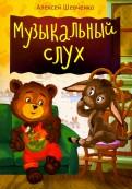 Алексей Шевченко - Музыкальный слух обложка книги